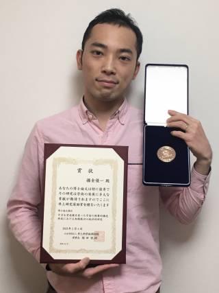Yuichi Harikane
