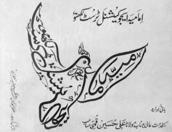 atlas urdu urdu calligraphy. Black Bedroom Furniture Sets. Home Design Ideas