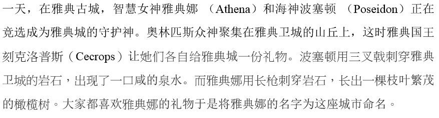 Story of Athena translated in to Chinese