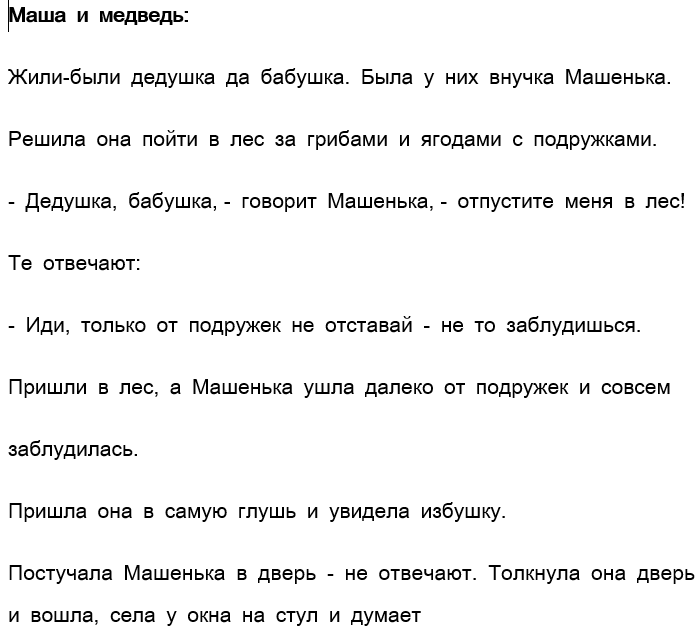 text in russian