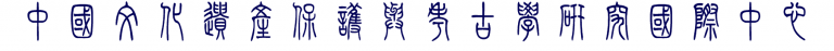 International Centre for Chinese Heritage and Archaeology (ICCHA)