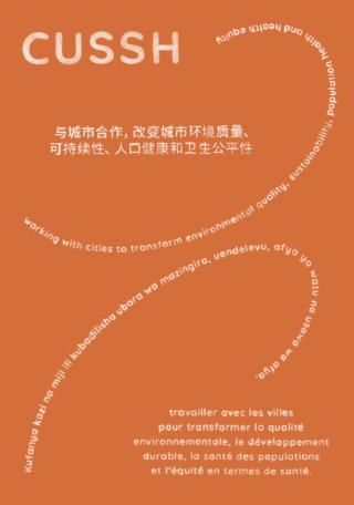 cussh-booklet