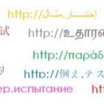 UCL Domain Names