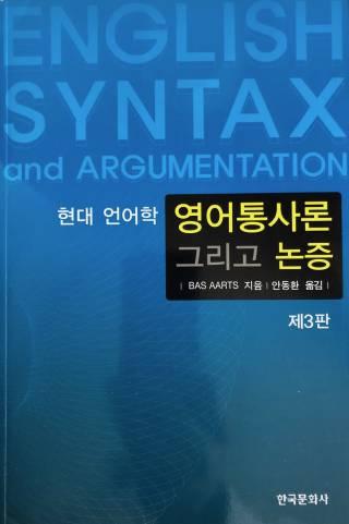 ESA Korean translation