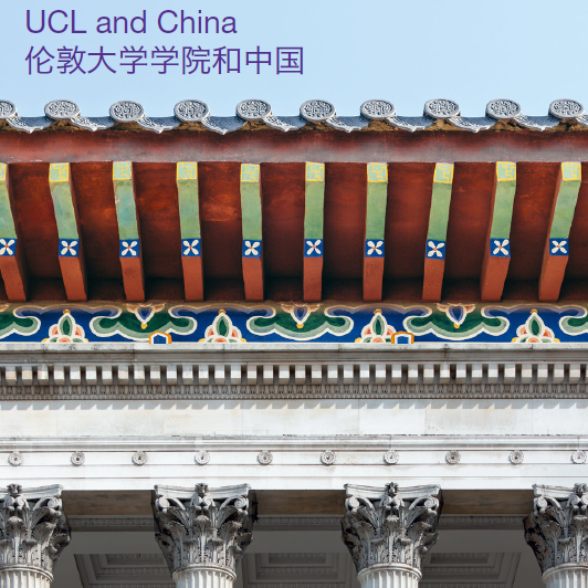 UCL and China brochure cover