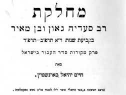 Front page of H. Y. Bornstein 'The Dispute between Rav Saadya Gaon and Ben Meir', Warsaw 1904