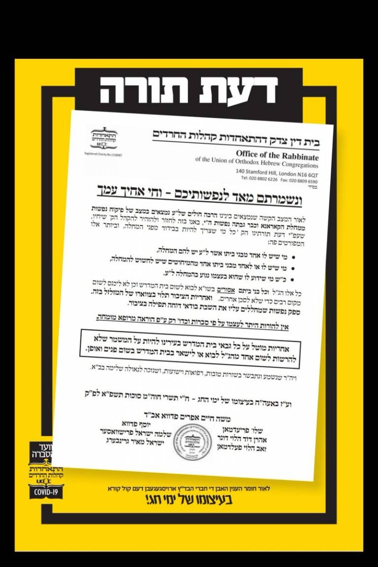 Yellow black and white flier with hebrew text