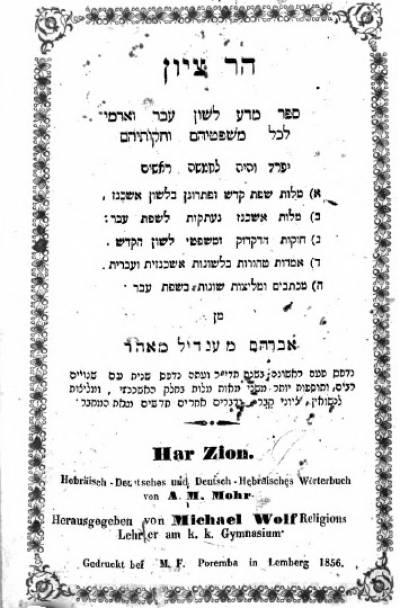 hebrew text