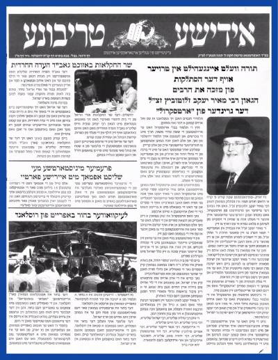 scan of yiddish newspaper page with blue border