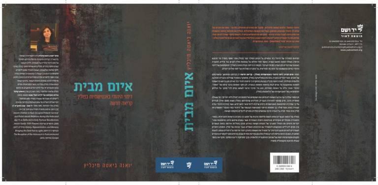 polands_threatening_other_-_hebrew_translation_book_cover.jpg