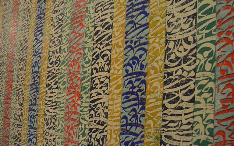 Contemporary Islamic calligraphy by Mohammad Sarreshteh (2010). Photo by البصراوي via Flickr (CC BY-SA 2.0)