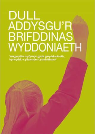 Dull Addysgu'r Brifddinas Wyddoniaeth