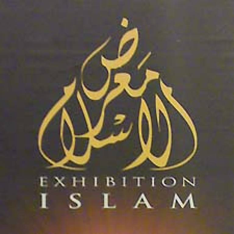 Detail of a banner used to promote Islam Awareness Week