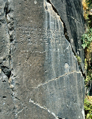 Urartian rock inscription