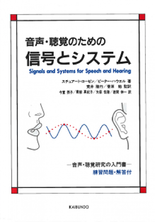 Signals and Systems - Cover - Japanese version