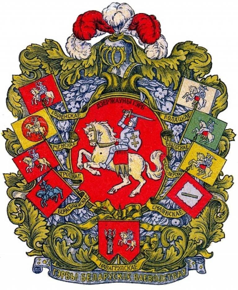 Symposium to mark the 100th anniversary of the Belarusian Democratic Republic