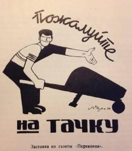 Cartoon from the camp newspaper 'Perekovka', Ida Averbakh, Ot prestupleniia k trudu (From Crime to Labour, 1936)…