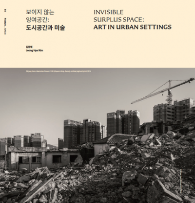 Invisible Surplus Space: Art in Urban Settings